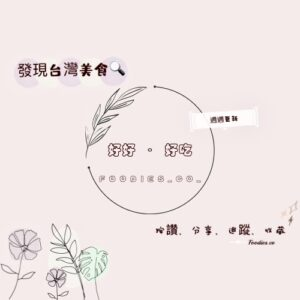 IG美食網